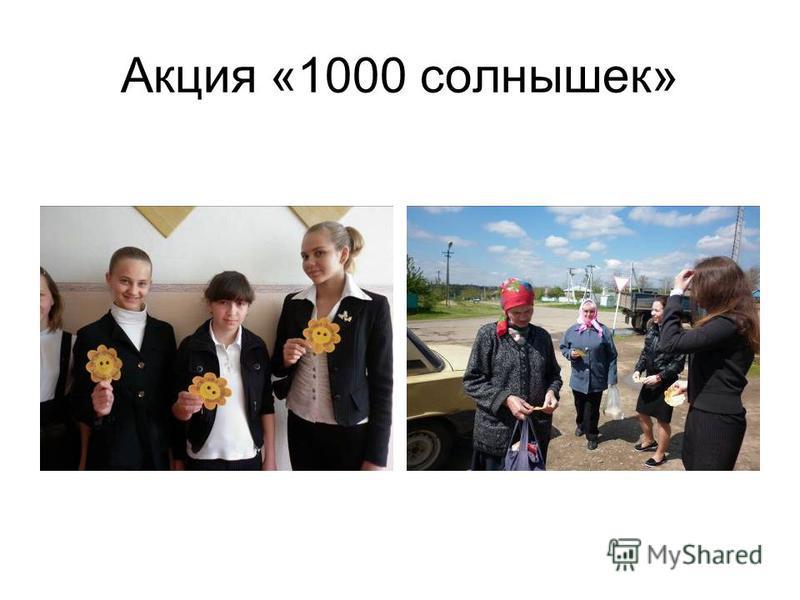 Акция «1000 солнышек»
