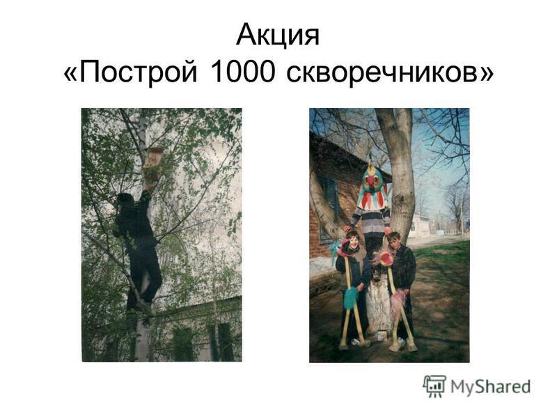 Акция «Построй 1000 скворечников»