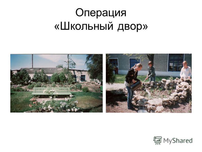 Операция «Школьный двор»
