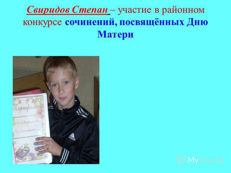 Свиридов Степан – участие в районном конкурсе сочинений, посвящённых Дню Матери