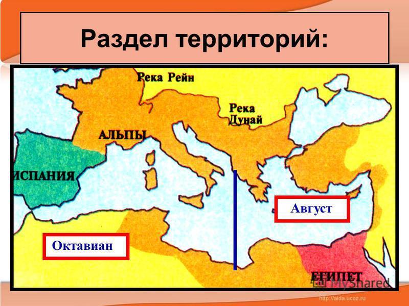Поражение сторонников республики: Лепид, Октавиан и Антоний въезжают в Рим.