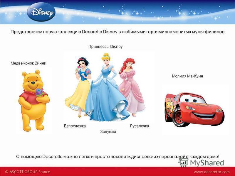 Представляем новую коллекцию Decoretto Disney с любимыми героями знаменитых мультфильмов С помощью Decoretto можно легко и просто поселить диснеевских персонажей в каждом доме! Медвежонок Винни Принцессы Disney Молния Мак Куин Белоснежка Золушка Руса