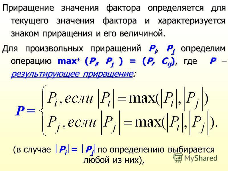 Приращение значения фактора определяется для текущего значения фактора и характеризуется знаком приращения и его величиной. Для произвольных приращений Р i, Р j определим операцию max (Р i, Р j ) = (P, C ij ), где Р – результирующее приращение: P =P