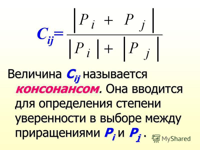 C ij = Величина C ij называется консонансом. Она вводится для определения степени уверенности в выборе между приращениями Р i и Р j.
