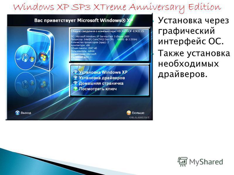 Установка через графический интерфейс ОС. Также установка необходимых драйверов. Windows XP SP3 XTreme Anniversary Edition