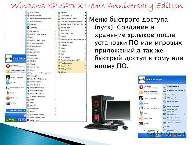 Меню быстрого доступа (пуск). Создание и хранение ярлыков после установки ПО или игровых приложений,а так же быстрый доступ к тому или иному ПО. Windows XP SP3 XTreme Anniversary Edition