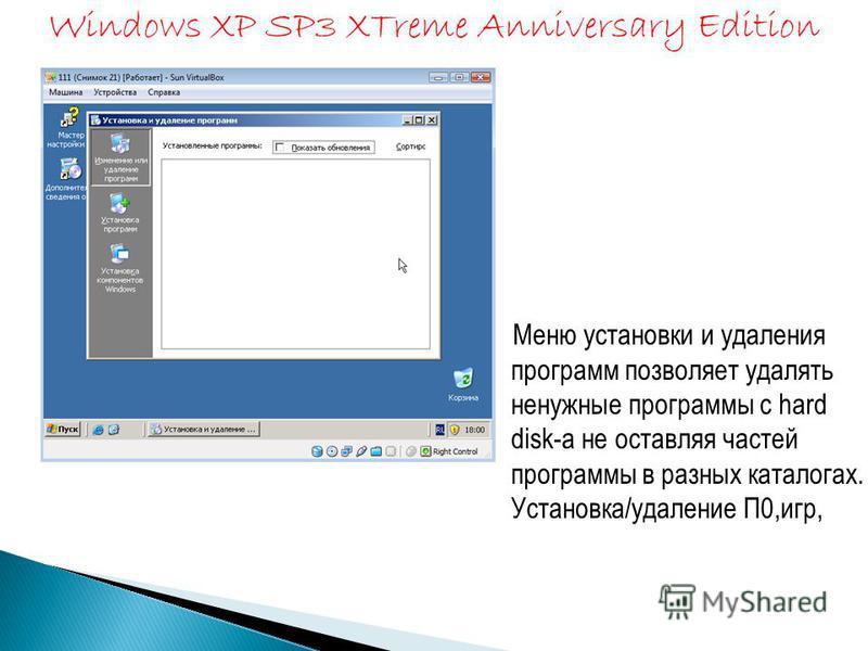 удаление знакомство с windows xp