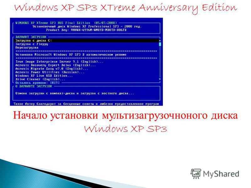 Начало установки мультизагрузочноного диска Windows XP SP3