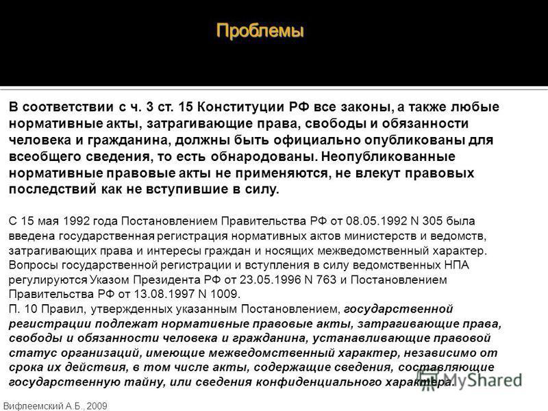 Вифлеемский А.Б., 2009 В соответствии с ч. 3 ст. 15 Конституции РФ все законы, а также любые нормативные акты, затрагивающие права, свободы и обязанности человека и гражданина, должны быть официально опубликованы для всеобщего сведения, то есть обнар
