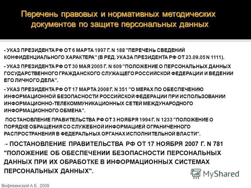 Вифлеемский А.Б., 2009 - УКАЗ ПРЕЗИДЕНТА РФ ОТ 6 МАРТА 1997 Г. N 188
