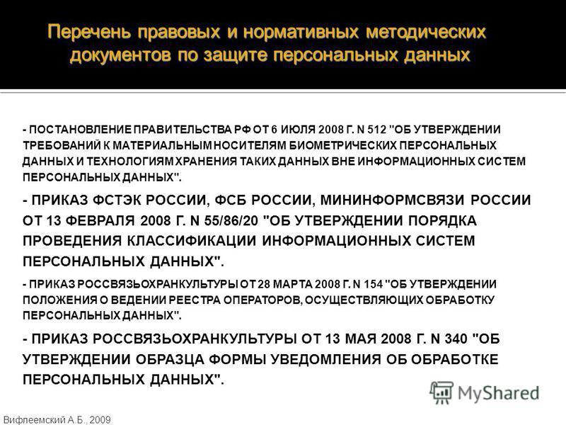 Вифлеемский А.Б., 2009 - ПОСТАНОВЛЕНИЕ ПРАВИТЕЛЬСТВА РФ ОТ 6 ИЮЛЯ 2008 Г. N 512