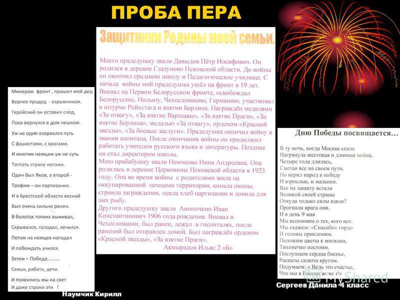 ПРОБА ПЕРА Наумчик Кирилл Сергеев Данила 4 класс