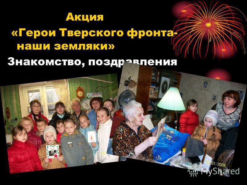 Акция «Герои Тверского фронта- наши земляки» Знакомство, поздравления