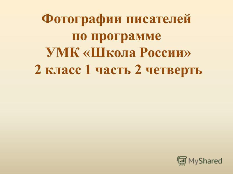 Фотографии писателей по программе УМК «Школа России» 2 класс 1 часть 2 четверть