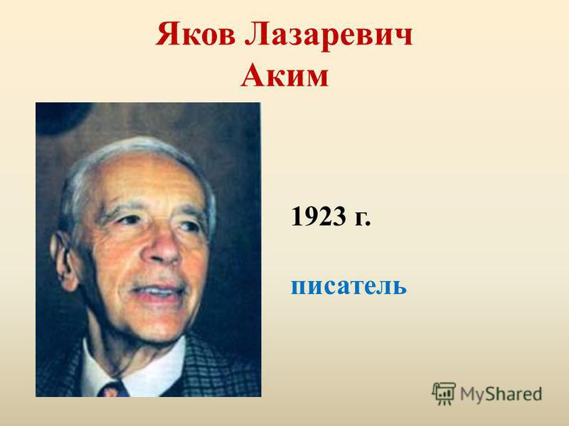 Яков Лазаревич Аким 1923 г. писатель