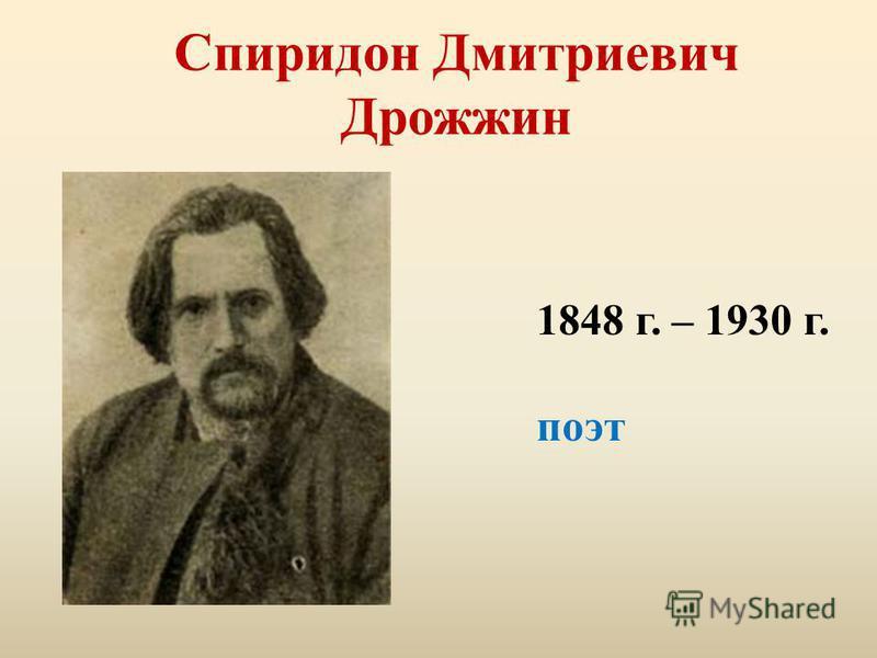 Спиридон Дмитриевич Дрожжин 1848 г. – 1930 г. поэт