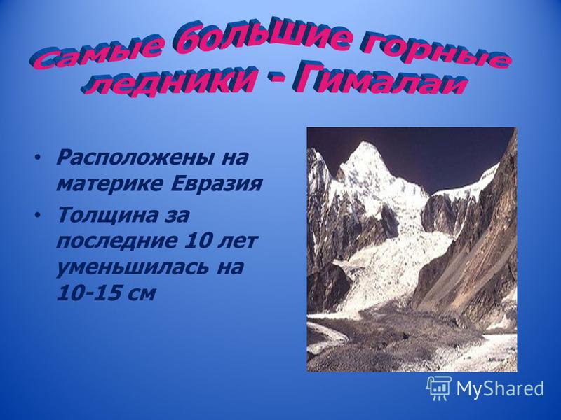 Расположены на материке Евразия Толщина за последние 10 лет уменьшилась на 10-15 см