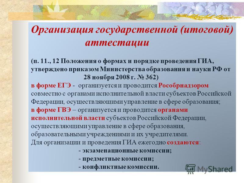 Организация государственной (итоговой) аттестации (п. 11., 12 Положения о формах и порядке проведения ГИА, утверждено приказом Министерства образования и науки РФ от 28 ноября 2008 г. 362) в форме ЕГЭ - организуется и проводится Рособрнадзором совмес