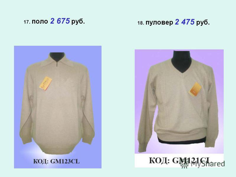 17. поло 2 675 руб. 18. пуловер 2 475 руб.