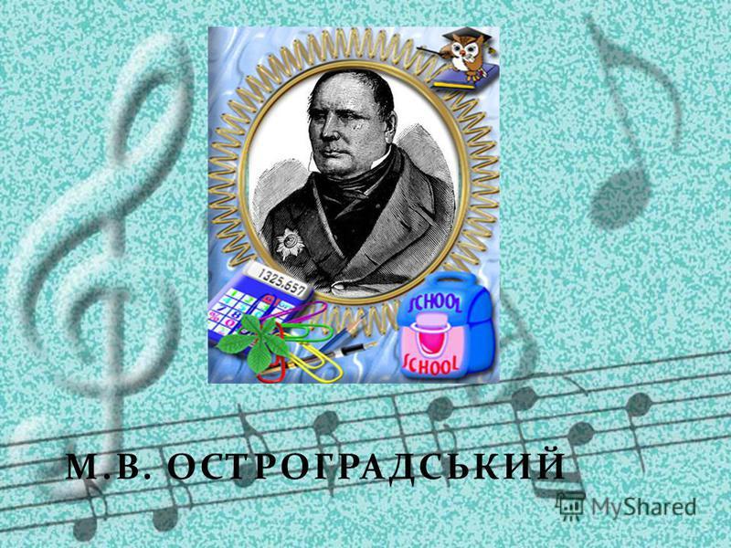 М. В. ОСТРОГРАДСЬКИЙ