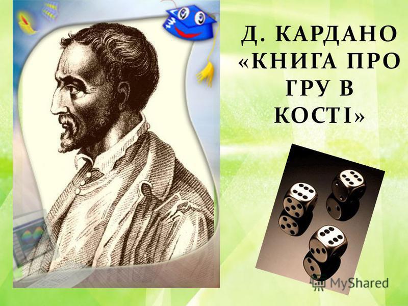Д. КАРДАНО « КНИГА ПРО ГРУ В КОСТІ »