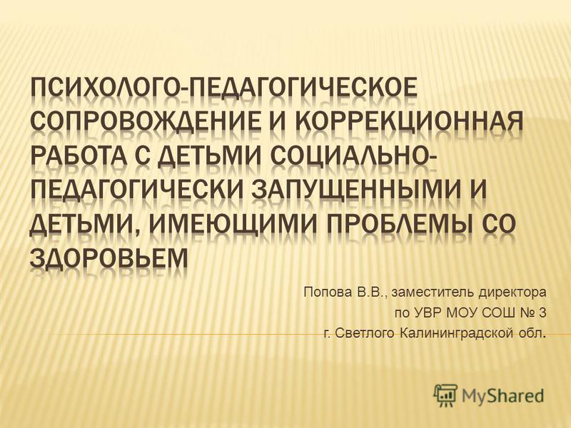 Попова В.В., заместитель директора по УВР МОУ СОШ 3 г. Светлого Калининградской обл.