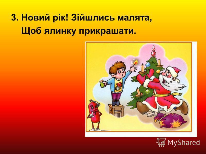 3. Новий рік! Зійшлись малята, Щоб ялинку прикрашати.