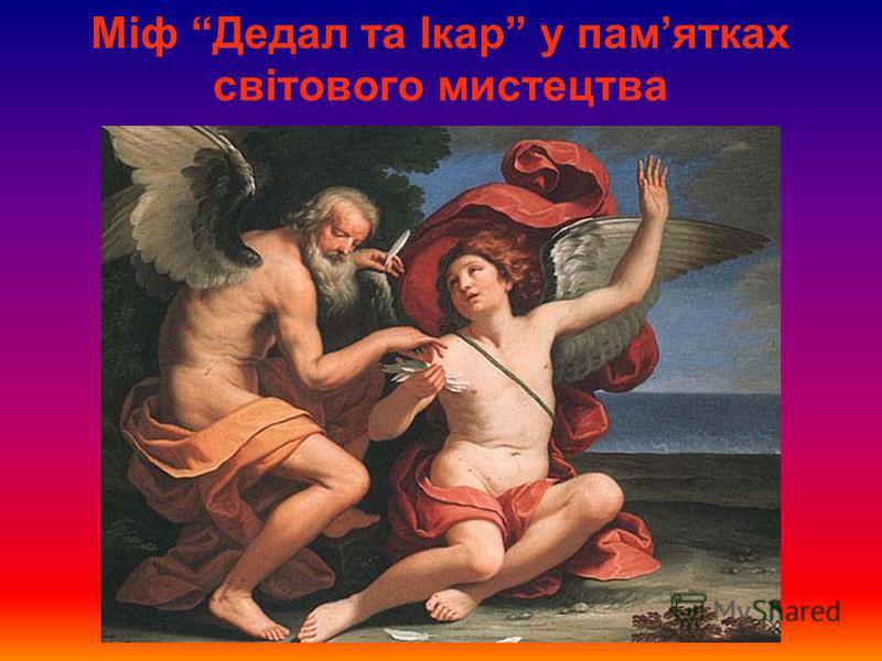 Міф Дедал та Ікар у памятках світового мистецтва