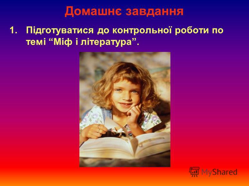 Домашнє завдання 1.Підготуватися до контрольної роботи по темі Міф і література.