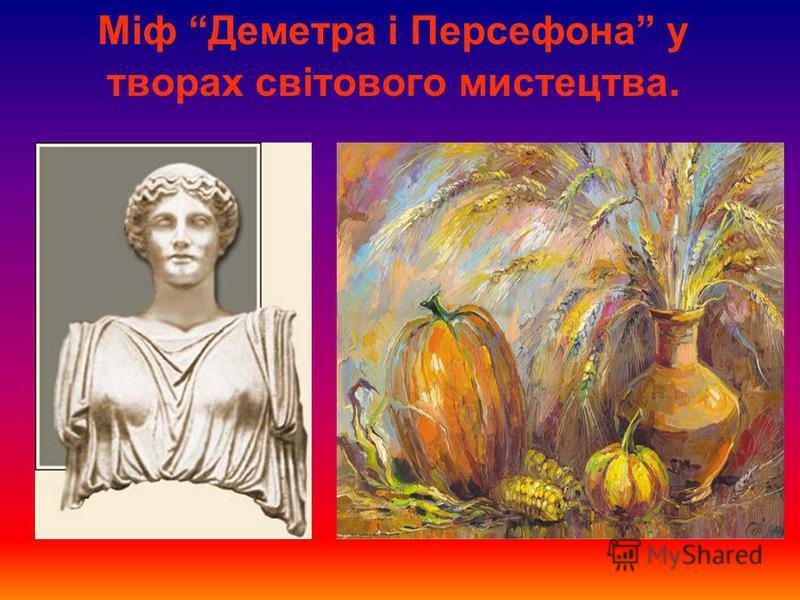 Міф Деметра і Персефона у творах світового мистецтва.