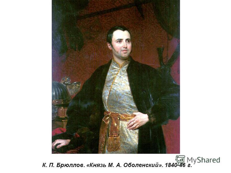 К. П. Брюллов. «Князь М. А. Оболенский». 1840-46 г.