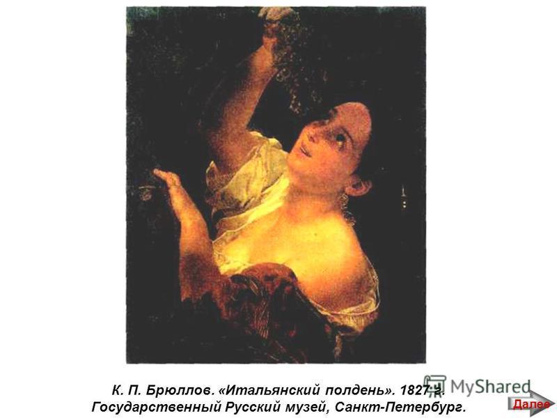 К. П. Брюллов. «Итальянский полдень». 1827 г. Государственный Русский музей, Санкт-Петербург. Далее