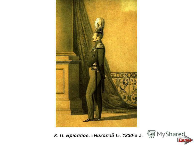 К. П. Брюллов. «Николай I». 1830-е г. Далее