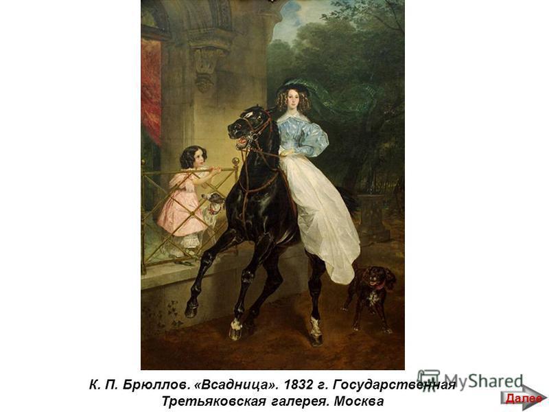 К. П. Брюллов. «Всадница». 1832 г. Государственная Третьяковская галерея. Москва Далее