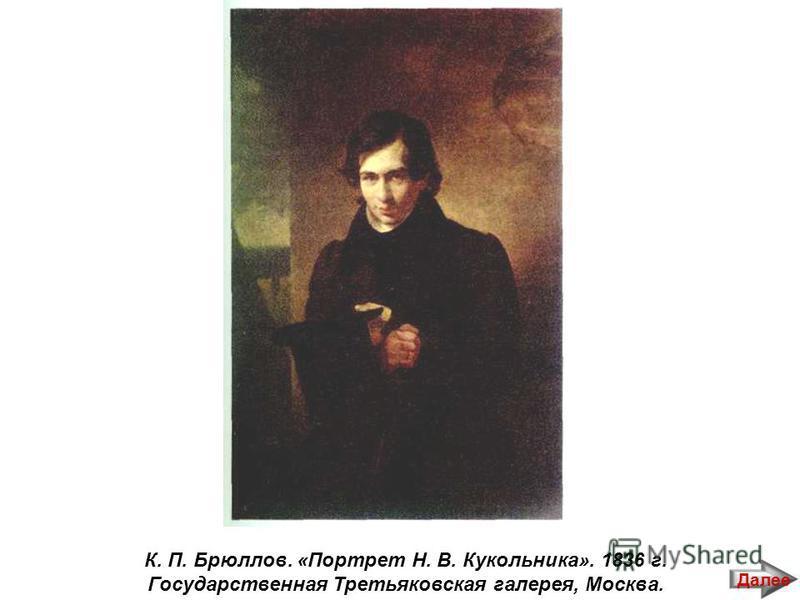 К. П. Брюллов. «Портрет Н. В. Кукольника». 1836 г. Государственная Третьяковская галерея, Москва. Далее