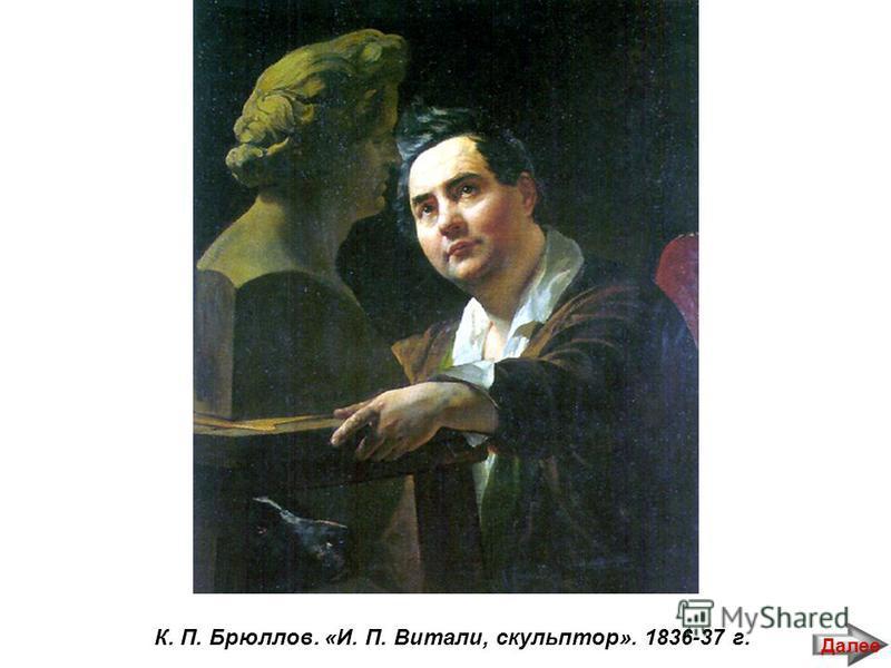 К. П. Брюллов. «И. П. Витали, скульптор». 1836-37 г. Далее