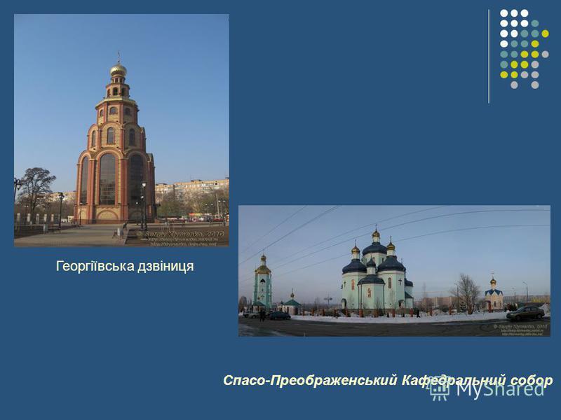 Спасо-Преображенський Кафедральний собор Георгіївська дзвіниця