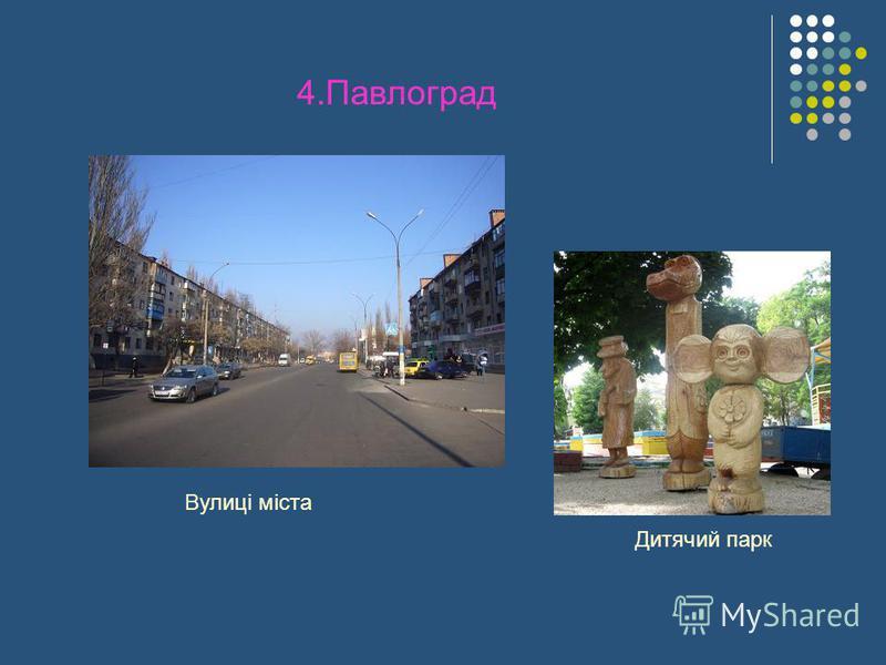 4.Павлоград Дитячий парк Вулиці міста