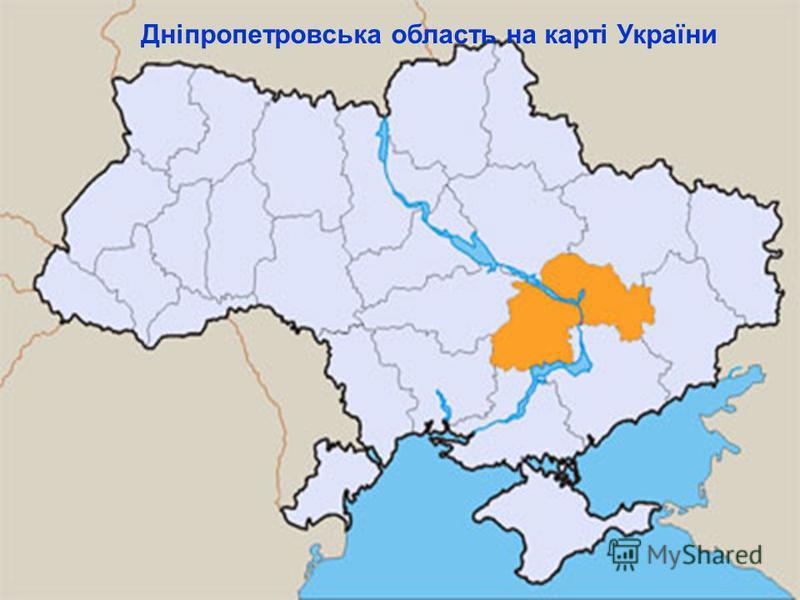 Дніпропетровська область на карті України
