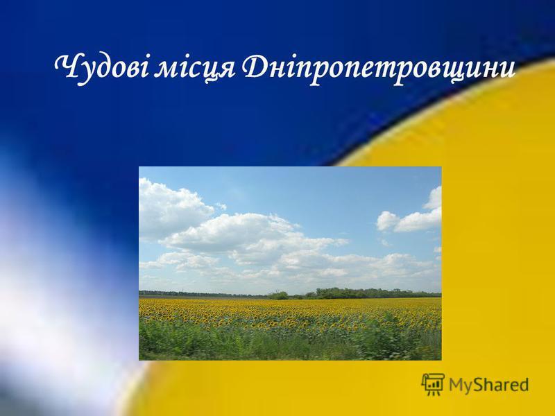 Чудові місця Дніпропетровщини
