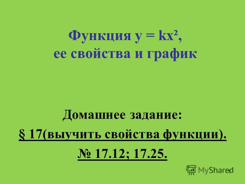 Функция у = kх², ее свойства и график Домашнее задание: § 17(выучить свойства функции). 17.12; 17.25. 1