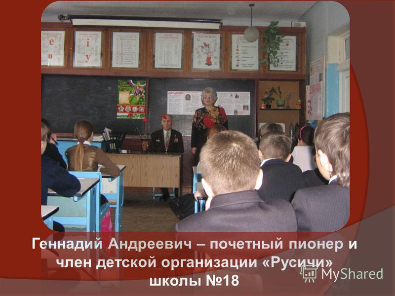 Геннадий Андреевич – почетный пионер и член детской организации «Русичи» школы 18