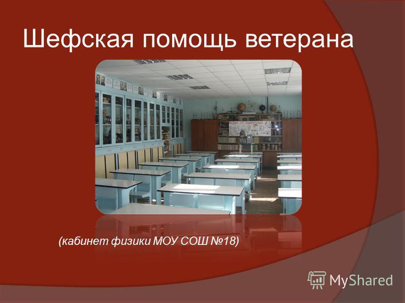 Шефская помощь ветерана (кабинет физики МОУ СОШ 18)
