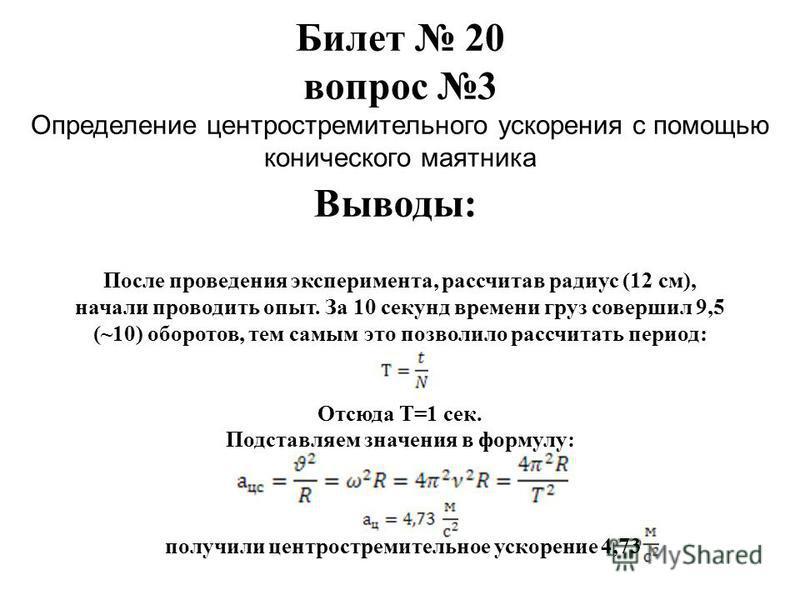 После проведения эксперимента, рассчитав радиус (12 см), начали проводить опыт. За 10 секунд времени груз совершил 9,5 (~10) оборотов, тем самым это позволило рассчитать период: Отсюда Т=1 сек. Подставляем значения в формулу: получили центростремител