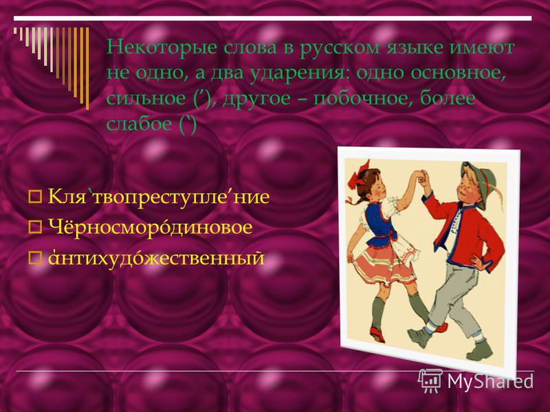 Некоторые слова в русском языке имеют не одно, а два ударения: одно основное, сильное (), другое – побочное, более слабое () Клятвопреступление Чёрносморóдиновое άнтихудóжественный