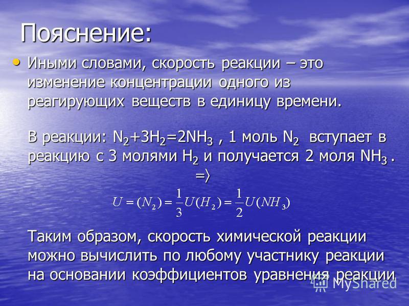 Пояснение: Пояснение: Иными словами, скорость реакции – это изменение концентрации одного из реагирующих веществ в единицу времени. Иными словами, скорость реакции – это изменение концентрации одного из реагирующих веществ в единицу времени. В реакци