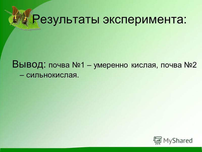 Результаты эксперимента: Вывод: почва 1 – умеренно кислая, почва 2 – сильнокислая.