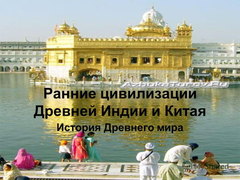 Ранние цивилизации Древней Индии и Китая История Древнего мира