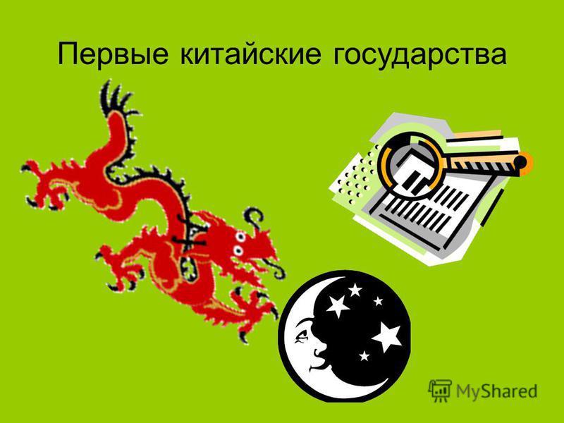 Первые китайские государства