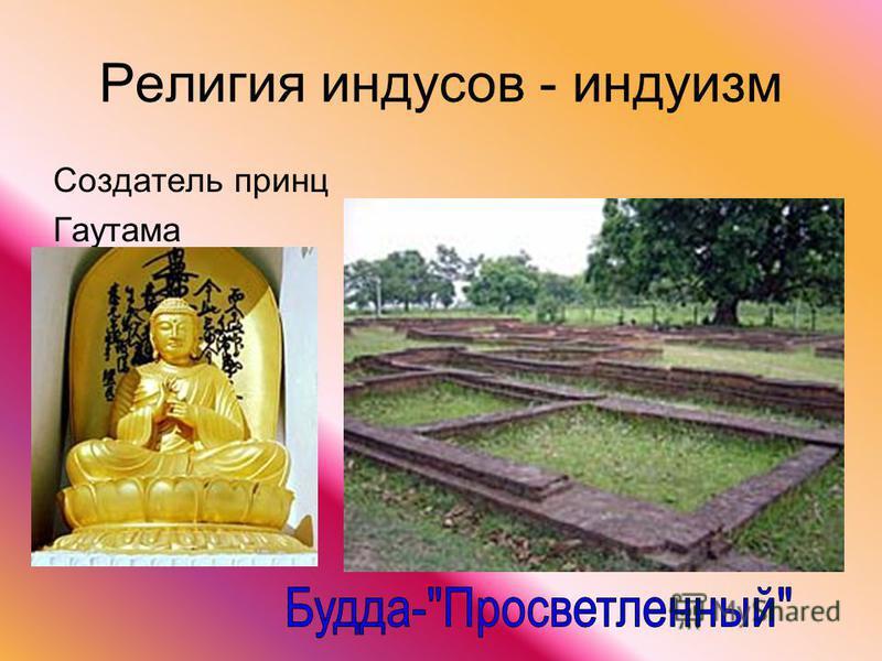 Религия индусов - индуизм Создатель принц Гаутама